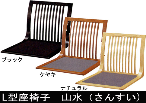 L型座椅子 山水(さんすい)