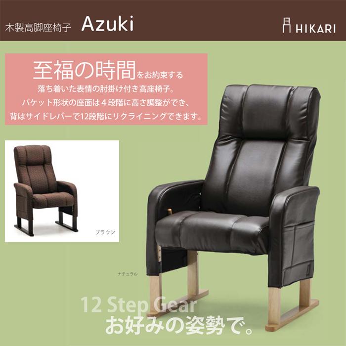 木製高脚座椅子 Azuki アズキ リラックスチェア リクライニングチェア