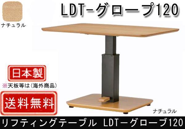 Grove リフティングテーブル LDT-グロープ120