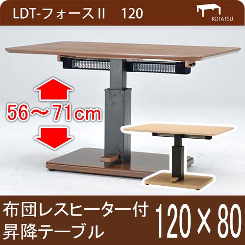 布団レスヒーター付昇降テーブル LDT-フォースII 幅120 奥行80