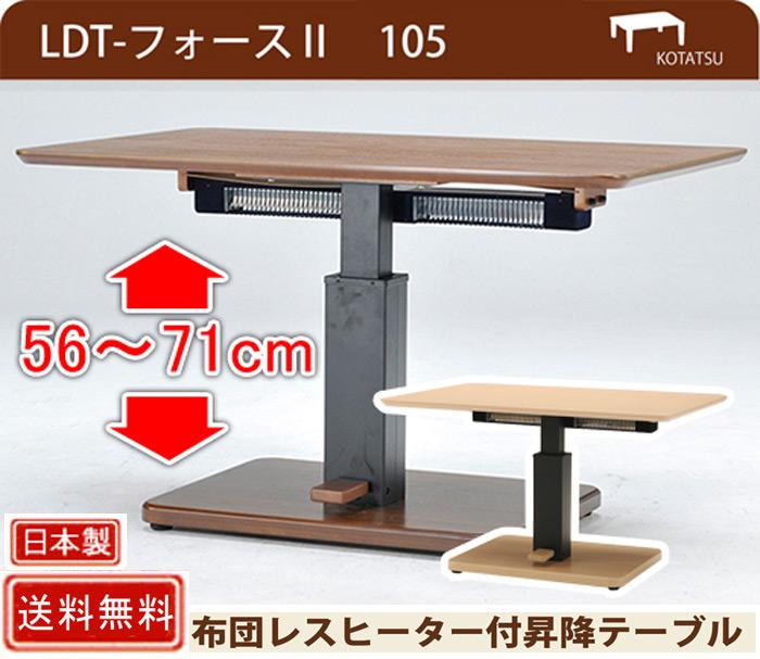 布団レスヒーター付昇降テーブル LDT-フォース2  幅105タイプ