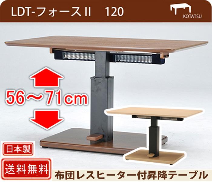 布団レスヒーター付昇降テーブル LDT-フォース2  幅120タイプ