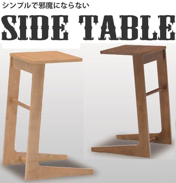 光製作所 サイドテーブル ST-01