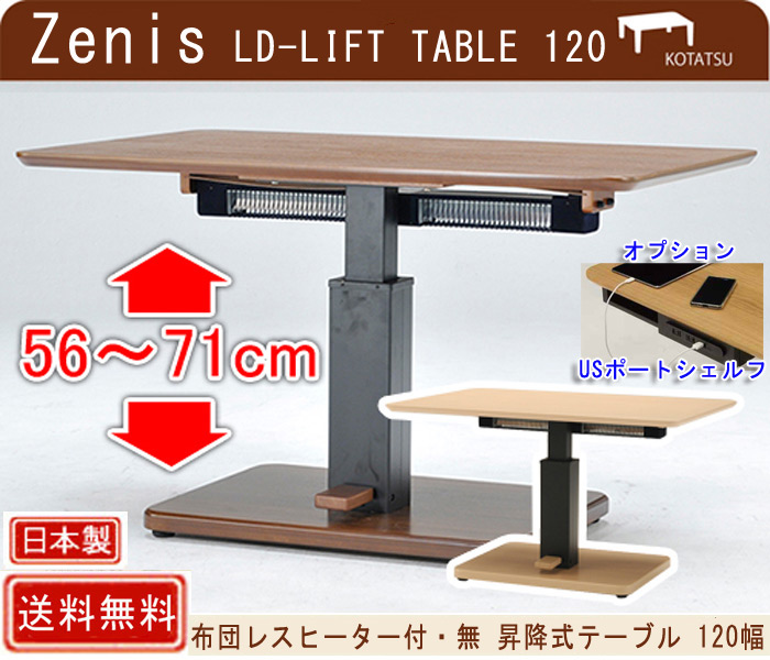 Zenis 布団レスヒーター付昇降テーブル LDT-ゼニスヒーター付・無  幅120タイプ
