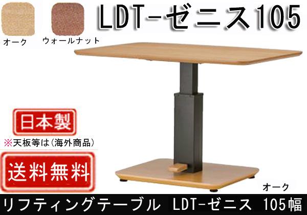 Zenis リフティングテーブル LDT-ゼニス105