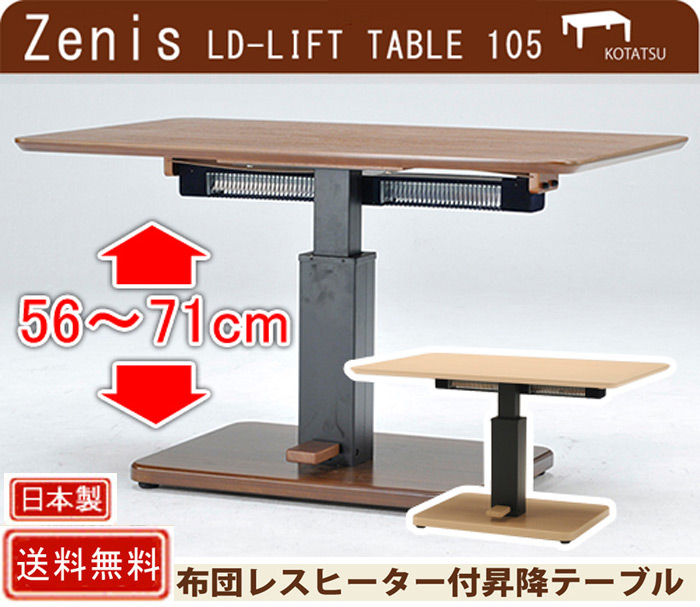 Zenis 布団レスヒーター付昇降テーブル LDT-ゼニス  幅105タイプ