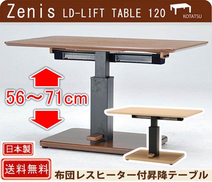 Zenis 布団レスヒーター付昇降テーブル LDT-ゼニス  幅120タイプ