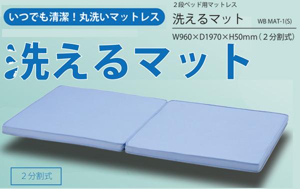 2段ベッド用マット 洗えるマット WB-MAT-1(S)