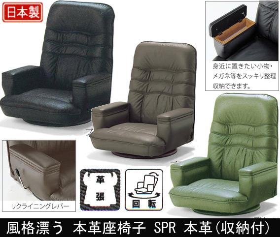 【風格漂う本革座椅子】SPR 本革(収納付)