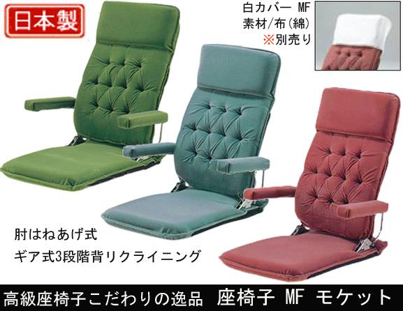 【肘可動】【リクライニング】座椅子 MFモケット