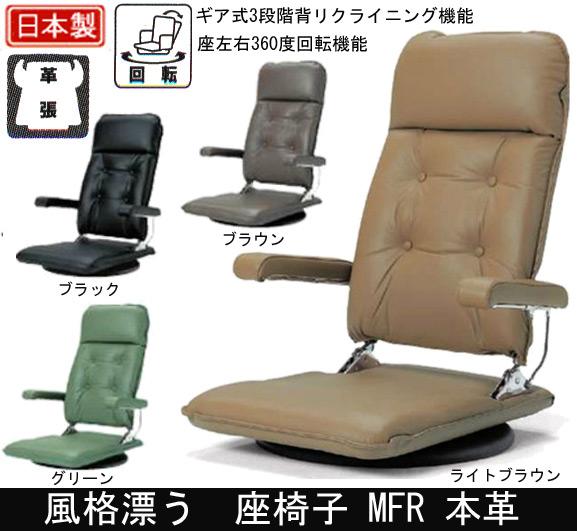 【座椅子】【回転式】【リクライニング】座椅子 MFR 本革