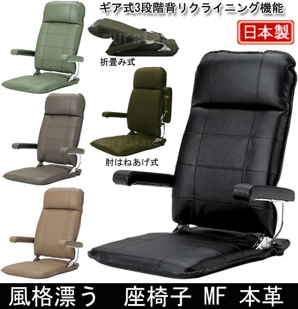 【座椅子】【肘可動】【リクライニング】座椅子 MF 本革