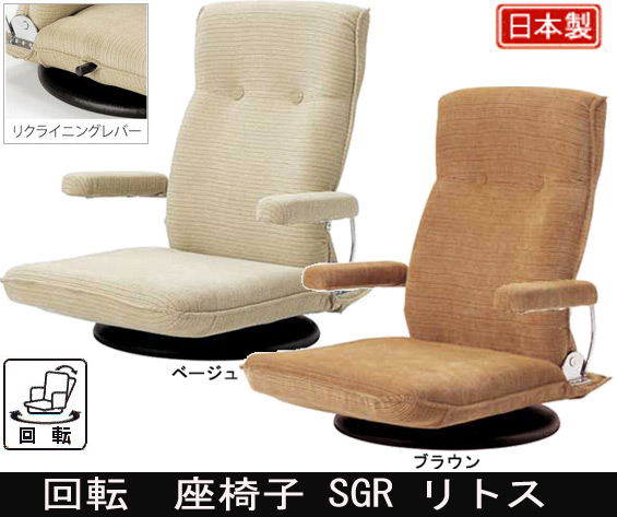 【座椅子】【回転式】【リクライニング】座椅子 SGR リトス