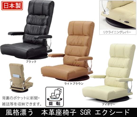 【回転式】【リクライニング機能】本革座椅子 SGR エクシード