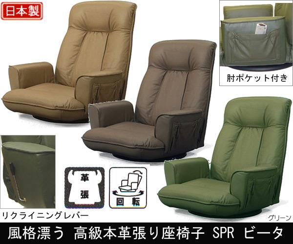 【肘ポケット付】【回転式】【リクライニング】高級本革張り座椅子 SPR ビータ