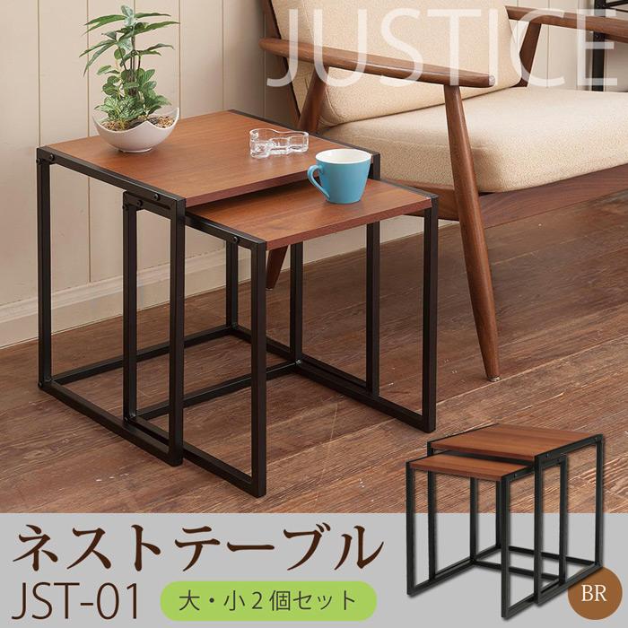 ジャスティスネストテーブル JST-01