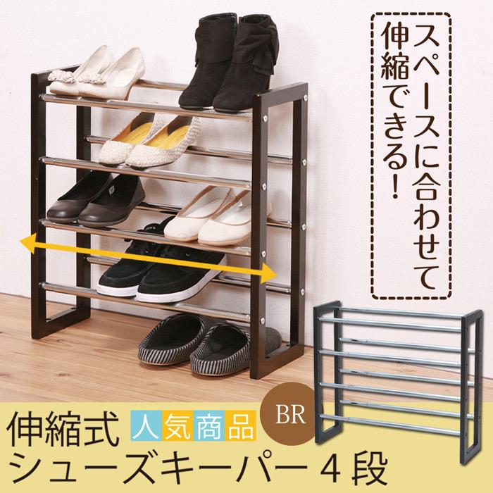 【玄関をスッキリ見せる靴収納】伸縮式シューズキーパー4段 NK-517BR
