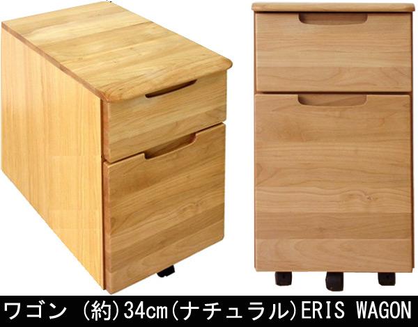 ワゴン (約)34cm(ナチュラル)ERIS WAGON