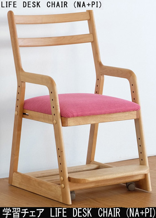 デスクチェア LIFE DESK CHAIR (NA+PI)