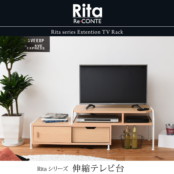 Rita テレビ台 ローボード 伸縮 コーナー 北欧 ブルックリンスタイル DRT-1010