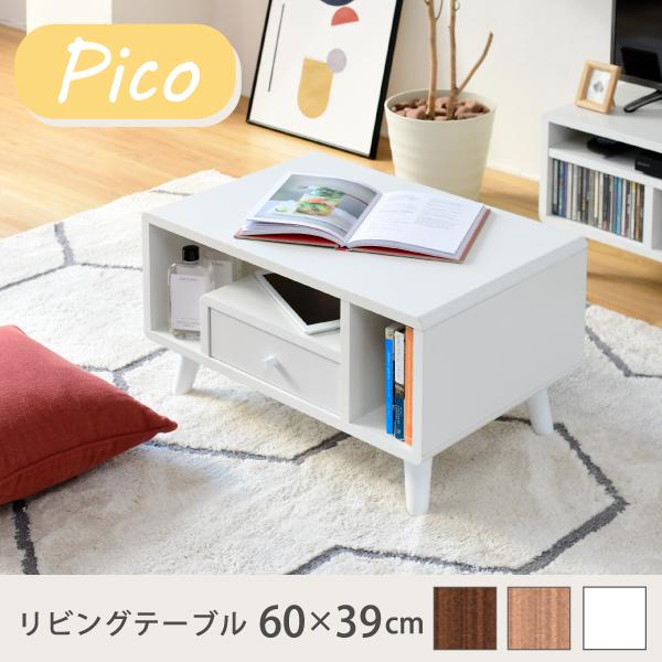 Picoシリーズ リビングテーブル 幅60 奥行42.5 高さ35 FAP-0013