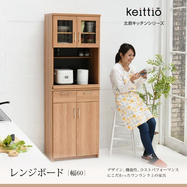 Keittio 北欧キッチンシリーズ 幅60 レンジボード スライドする 家電収納棚付き FAP-0019