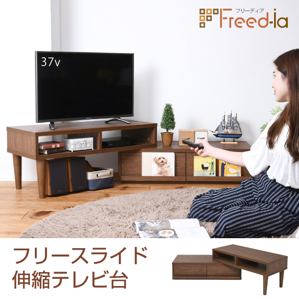 Freedia フリースライド 伸縮テレビ台 北欧風 FAP-1007