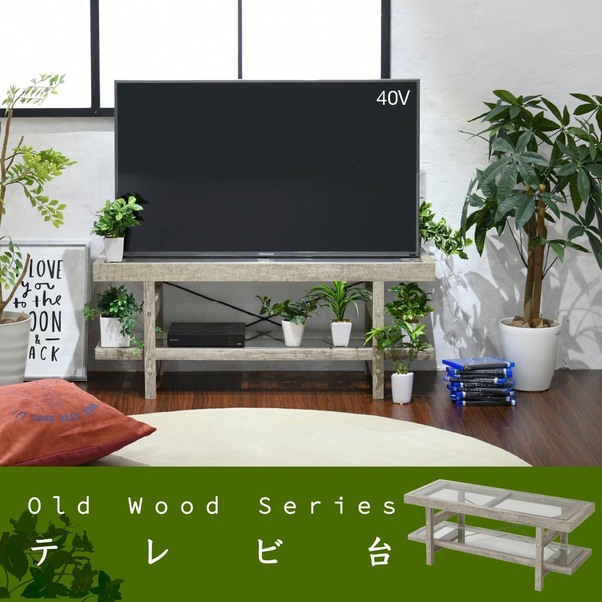 古木シリーズ テレビ台 ガラス 幅100 奥行36 古木風 40インチ テレビボードFAW-0006