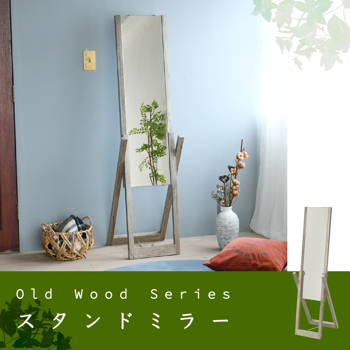古木シリーズ スタンドミラー 古木風 姿見 鏡 FAW-0008