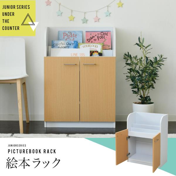 カウンター下ジュニアシリーズ 絵本ラック 絵本棚 FDK-0001