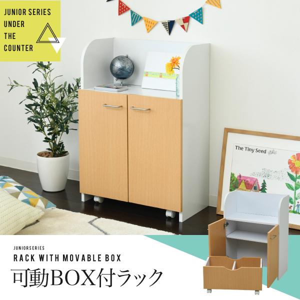 カウンター下ジュニアシリーズ 可動BOXラック おもちゃ箱 ボックス FDK-0003