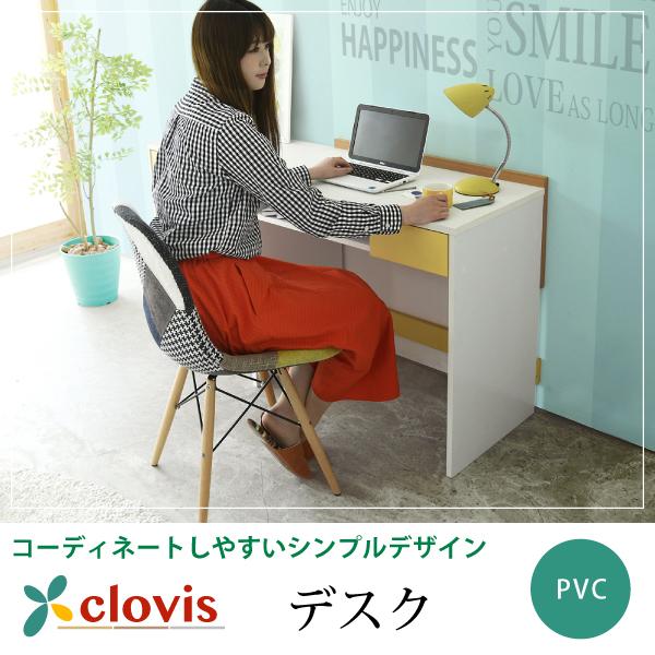 ハッピーカラフル clovis パソコンデスク FHC-0001 シンプル家具