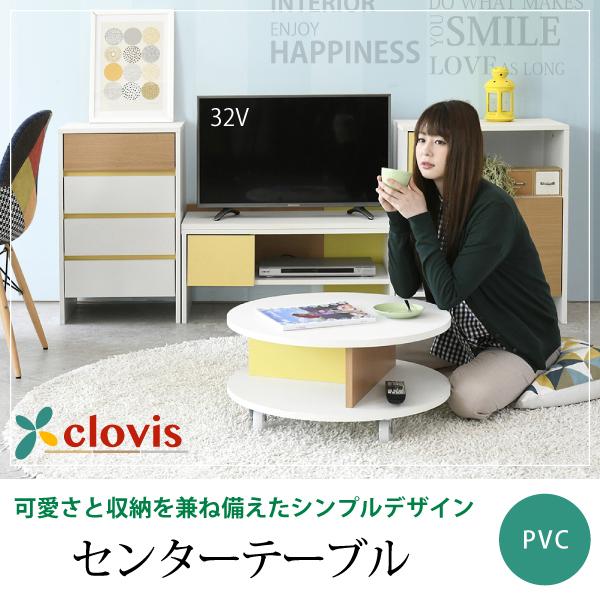 ハッピーカラフル clovis センターテーブルFHC-0002 丸型 キャスター付き シンプル家具