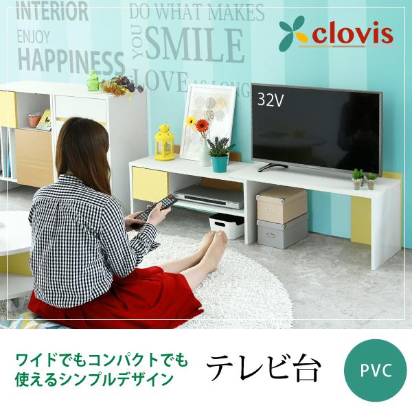 ハッピーカラフル clovis テレビ台 FHC-0003 コーナーボード ローボード 32型 シンプル家具