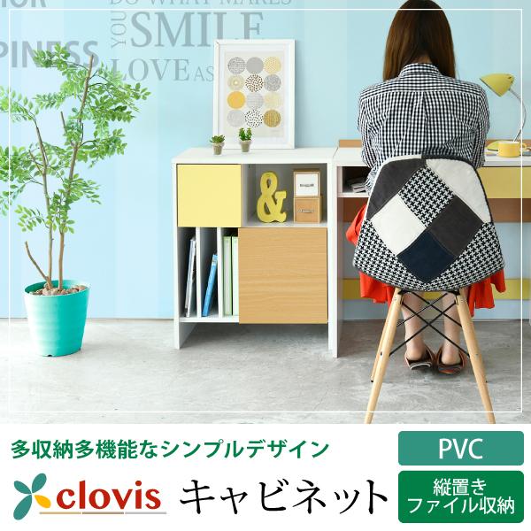 ハッピーカラフル clovis キャビネット FHC-0004 ラック 扉付 シンプル家具