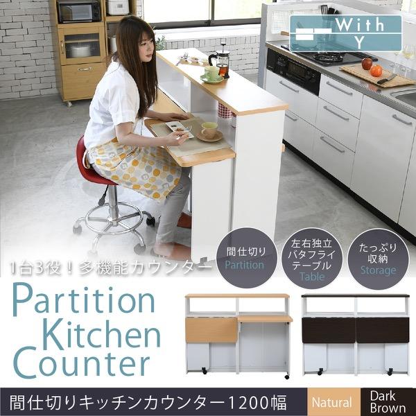 間仕切りキッチンカウンター 120cm幅 キッチンボード アイランドカウンター バタフライテーブル FKC-0001