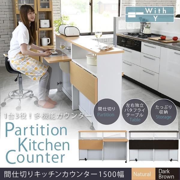 間仕切りキッチンカウンター 150cm幅 キッチンボード アイランドカウンター バタフライテーブル FKC-0002