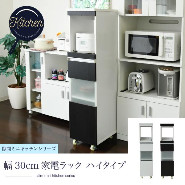 隙間ミニキッチンシリーズ 幅30cm 家電ラック ハイタイプ FKC-0003