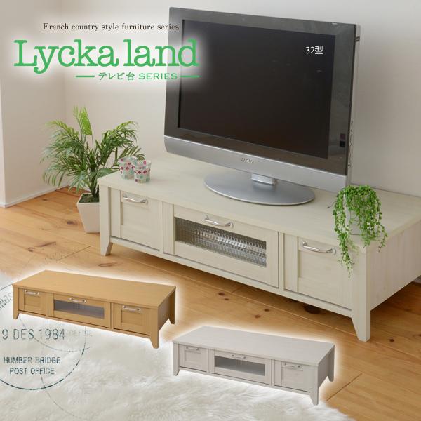 Lycka land テレビ台 120cm幅 FLL-0031