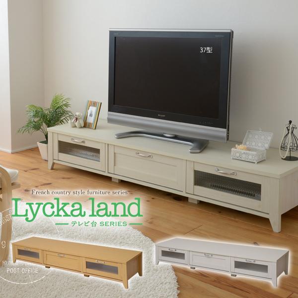 Lycka land テレビ台 180cm幅 FLL-0033