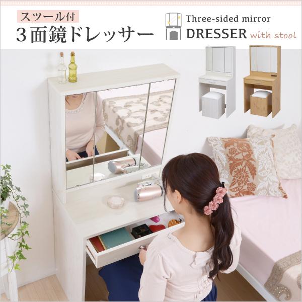 JKプラン FLL-0061 スツール付3面鏡ドレッサー