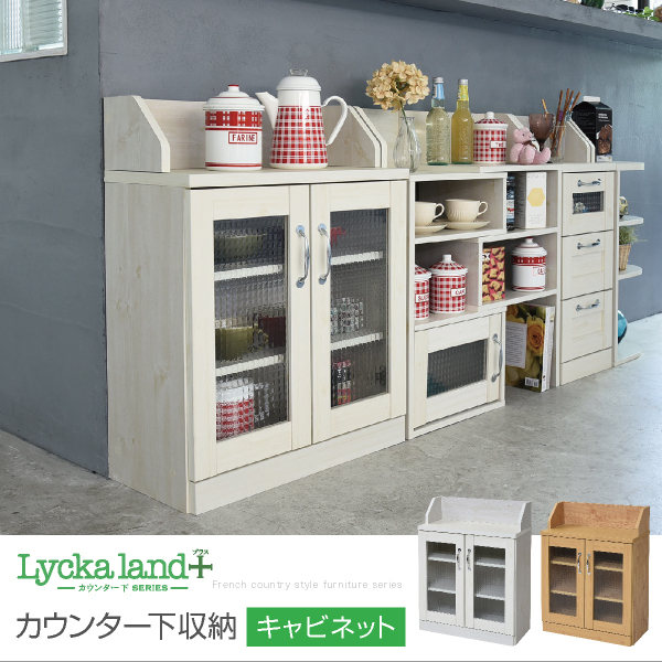 Lycka land カウンター下収納 キャビネット 薄型 高さ80 幅60 FLL-0062