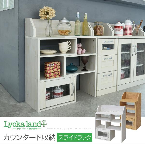 Lycka land カウンター下収納 スライドラック カントリー風 FLL-0063