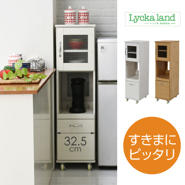 スリム キッチンラック 食器棚 隙間タイプ レンジ台 レンジラック 幅32.5 FLL-0067