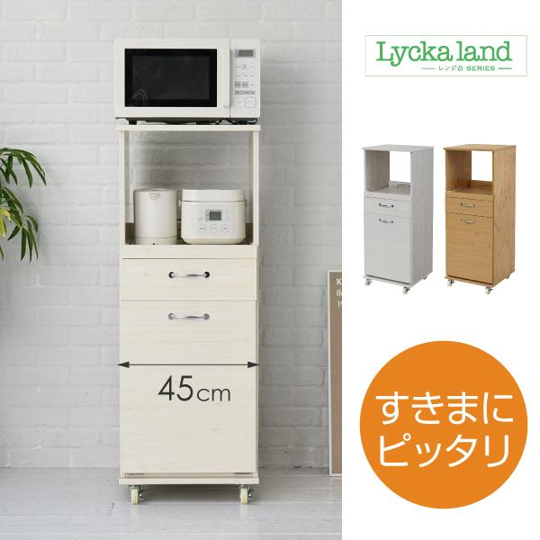 食器棚 コンパクト レンジ台 レンジラック ダストボックス ペール付 幅45 FLL-0069