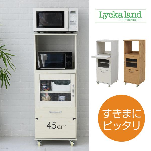 スリム コンパクト 食器棚 レンジ台 レンジラック 幅45 FLL-1002
