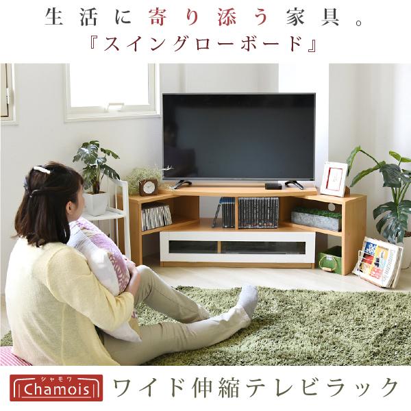 ワイド 伸縮 テレビラック ローボード コーナーテレビ台 FTV-0002