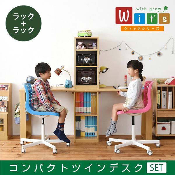 wit'sシリーズ コンパクト ツインデスク ラック & ラック セット 兄弟机 FWD-0001SET