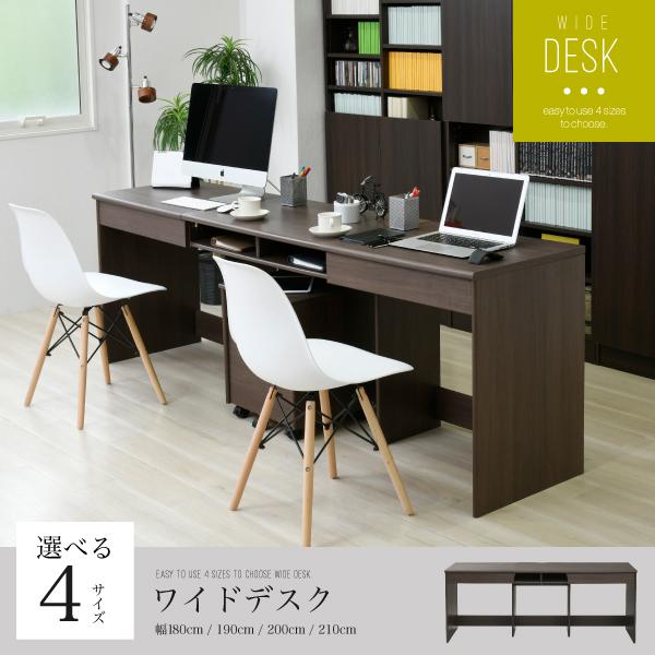 オフィスデスク ワイドデスク 選べる4サイズ 配線収納 ワークデスク システムデスク オフィス家具 FWD-WIDESET