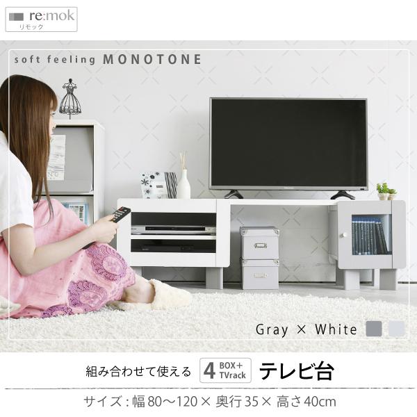 伸縮テレビ台 やわらか モノトーン インテリア ローボード リビングボード スライド リモック re:mok FYM-0001